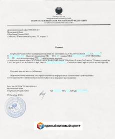 Список документов для оформления визы в Грецию