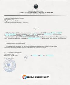 Документы на визу в Люксембург